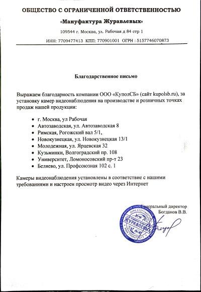 Мануфактура Журавлевых